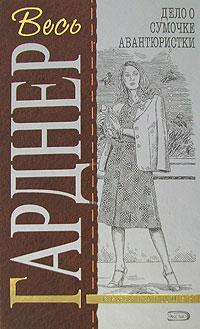 Дело о сумочке авантюристки: детективные романы