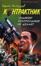 Алтынов С.Е. - Снайпер контрольный не делает' обложка книги