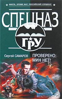 Проверено: мин нет! Самаров С.В.