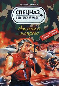 Атомный экспресс Дышев А.М.