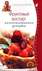 Селезнев А. - Фруктовый восторг. Низкокалорийные десерты' обложка книги