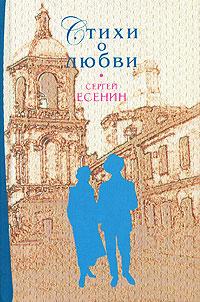 Стихи о любви Есенин С.А.