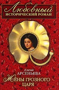 Жены грозного царя Арсеньева Е.
