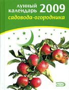 Родионова И.А. - Лунный календарь садовода-огородника 2009' обложка книги