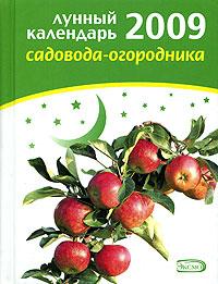 Лунный календарь садовода-огородника 2009 Родионова И.А.
