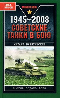 1945-2008. Советские танки в бою