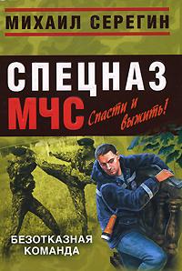 Безотказная команда Серегин М.Г.