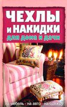 Пономарева Н. - Чехлы и накидки для дома и дачи' обложка книги