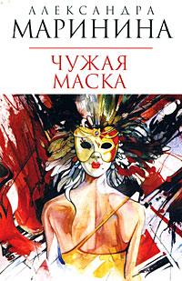 Чужая маска: роман