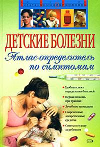 Детские болезни. Атлас-определитель по симптомам