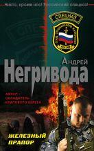 Негривода А.А. - Железный прапор' обложка книги