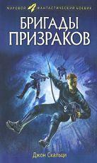 Скальци Д. - Бригады призраков' обложка книги