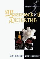 Савина Е.И. - Свадебное заклинание' обложка книги