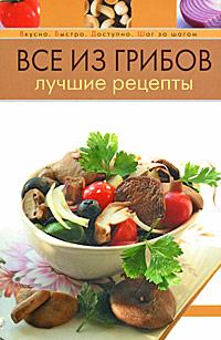Все из грибов. Лучшие рецепты