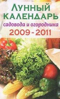 Лунный календарь садовода и огородника 2009-2011