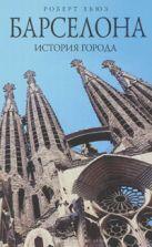 Хьюз Р. - Барселона: история города' обложка книги