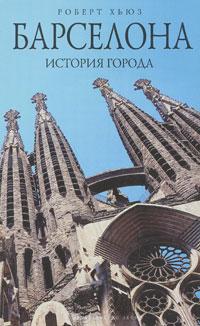 Барселона: история города