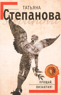 Прощай, Византия!: роман