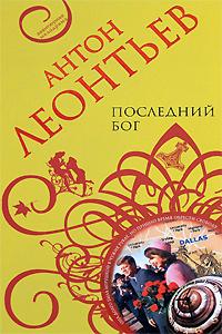 Последний бог Леонтьев А.В.