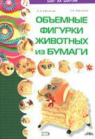 Юртакова А.Э., Юртакова Л.В. - Объемные фигурки животных из бумаги' обложка книги