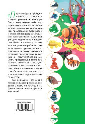 Пластилиновые фигурки животных