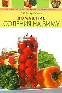 Домашние соления на зиму Поскребышева Г.И.