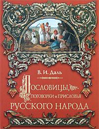 Пословицы, поговорки и присловья русского народа