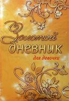 Кузнецова Т.Е. - Золотой дневник для девочки' обложка книги