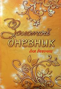Золотой дневник для девочки