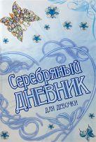 Кузнецова Т.Е. - Серебряный дневник для девочки' обложка книги