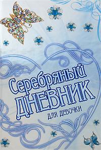 Серебряный дневник для девочки