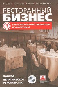 Ресторанный бизнес: управляем профессионально и эффективно. Полное практическое руководство. (+CD)