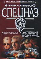 Молчанов А.А. - Экспедиция в один конец' обложка книги