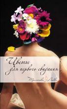 Демидова С. - Цветы для первого свидания' обложка книги