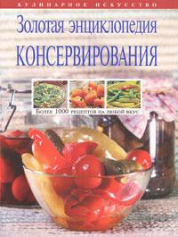 Золотая энциклопедия консервирования