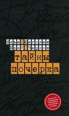 Щеголев И.В., Чернов Ю. - Тайны почерка. (+CD)' обложка книги