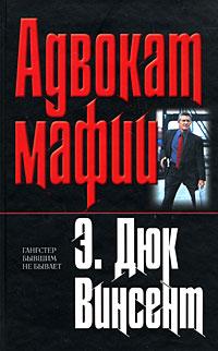 Адвокат мафии
