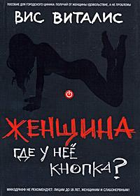 Женщина: где у нее кнопка? Виталис В.