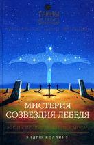 Коллинз Э. - Мистерия созвездия Лебедя' обложка книги