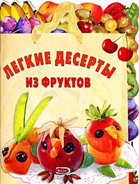 Легкие десерты из фруктов Степанова И.В.