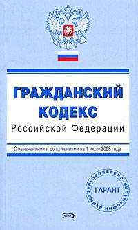 Гражданский кодекс РФ. С изменениями и дополнениями на 1 июля 2008 года
