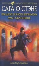 Коул А., Банч К. - При дворе вечного императора. Флот обреченных' обложка книги