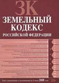 Земельный кодекс РФ. Текст с изменениями и дополнениями на 15 июля 2008 года