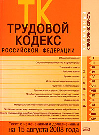 Трудовой кодекс РФ. Текст с изменениями и дополнениями на 15 августа 2008 года