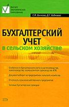 Бычкова С.М., Бадмаева Д.Г. - Бухгалтерский учет в сельском хозяйстве: учебное пособие' обложка книги