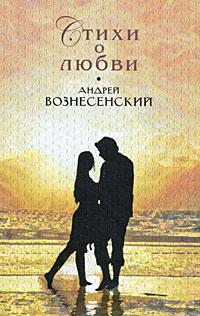 Стихи о любви Вознесенский А.А.