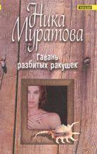 Муратова Н. - Гавань разбитых ракушек' обложка книги