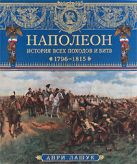Лашук А. - Наполеон. История всех походов и битв. 1796-1815' обложка книги