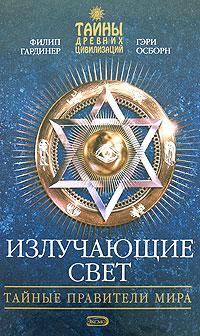 Излучающие свет: Тайные правители мира