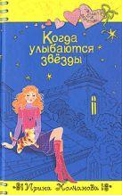 Молчанова И. - Когда улыбаются звезды' обложка книги